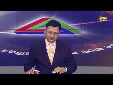 ATN BANGLA UK News 8th October-2020