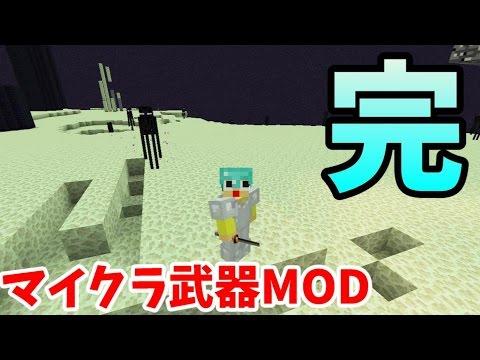 マイクラ 武器 mod