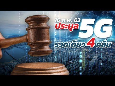 5G มาแน่ ประมูลรวดเดียว 4 คลื่น - วันที่ 26 Dec 2019