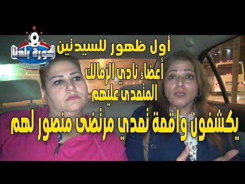 أول رد ناااري من عضوات الزمالك على مرتضي منصور .. ويستغثن بالرئيس السيسي