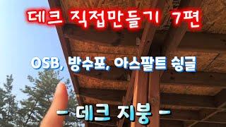 데크 직접만들기(DIY) 7편 - 지붕(OSB,방수포,…