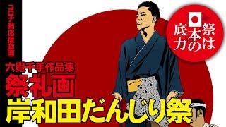 祭礼画「岸和田だんじり祭」制作過程~コロナ禍応援動画~祭は日本の底力