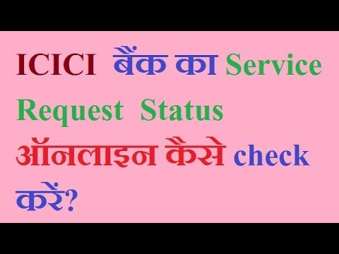 How To Check ICICI Bank Service Request Status