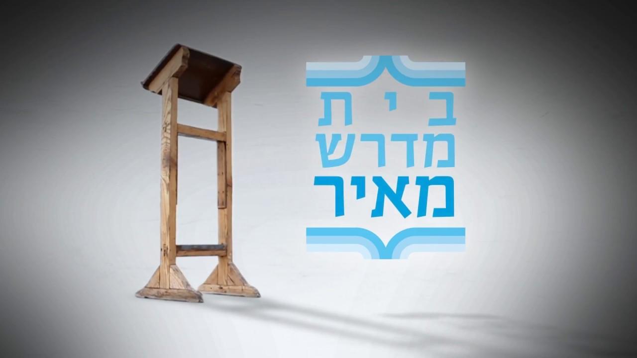 תלמודה של ארץ ישראל - שני קוראנים אוחזים - הרב ראובן פיירמן - שיעור 3