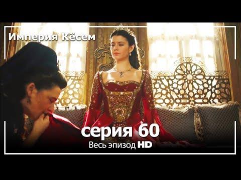 Великолепный век Империя Кёсем серия 60