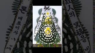 서울삼성병원장례식장꽃배달.강남구일원동삼성병원근조화환.조…