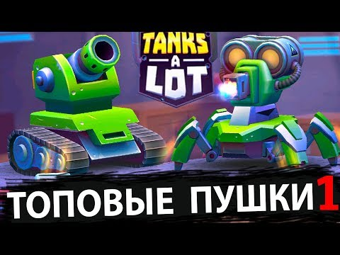Tanks A Lot -  ТОП ПУШКИ (часть 1)