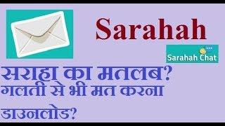 What is a Sarahah? क्या है Sarahah?