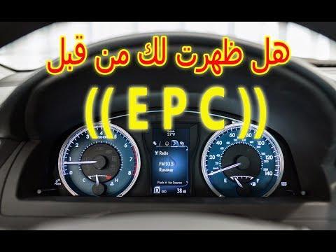 ماذا تعني ظهور اضاءة لمبة EPC في لوحة تابلوة السيارة وما حل مشكلة هذه العلامة