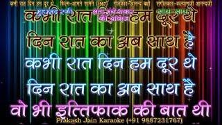 Kabhi Raat Din Hum Door The (+Female Voice) Demo Karaoke Stanza-3 हिंदी Lyrics By Prakash Jain