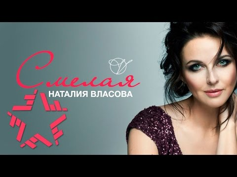 Наталия Власова - Смелая (Lyric Video)
