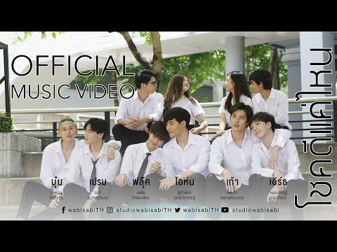 [Official MV] โชคดีแค่ไหน Ost.Until we meet again (ด้ายแดง) - รวมนักแสดงด้ายแดง
