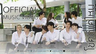 Download [Official MV] โชคดีแค่ไหน Ost.Until we meet again (ด้ายแดง) - รวมนักแสดงด้ายแดง