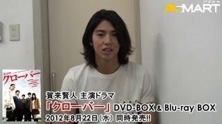 賀来賢人主演ドラマ「クローバー」 DVD-BOX & Blu-ray BOX 2012年8月22...
