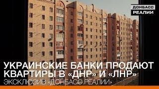 Украинские банки продают квартиры в «ДНР» и «ЛНР» | «Донбасc.Реалии»