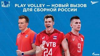 Новый вызов сборной России