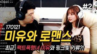 170121 [2] 참한 매력 BJ'미유'와 달달한 (로맨스 드라마)!! - KoonTV