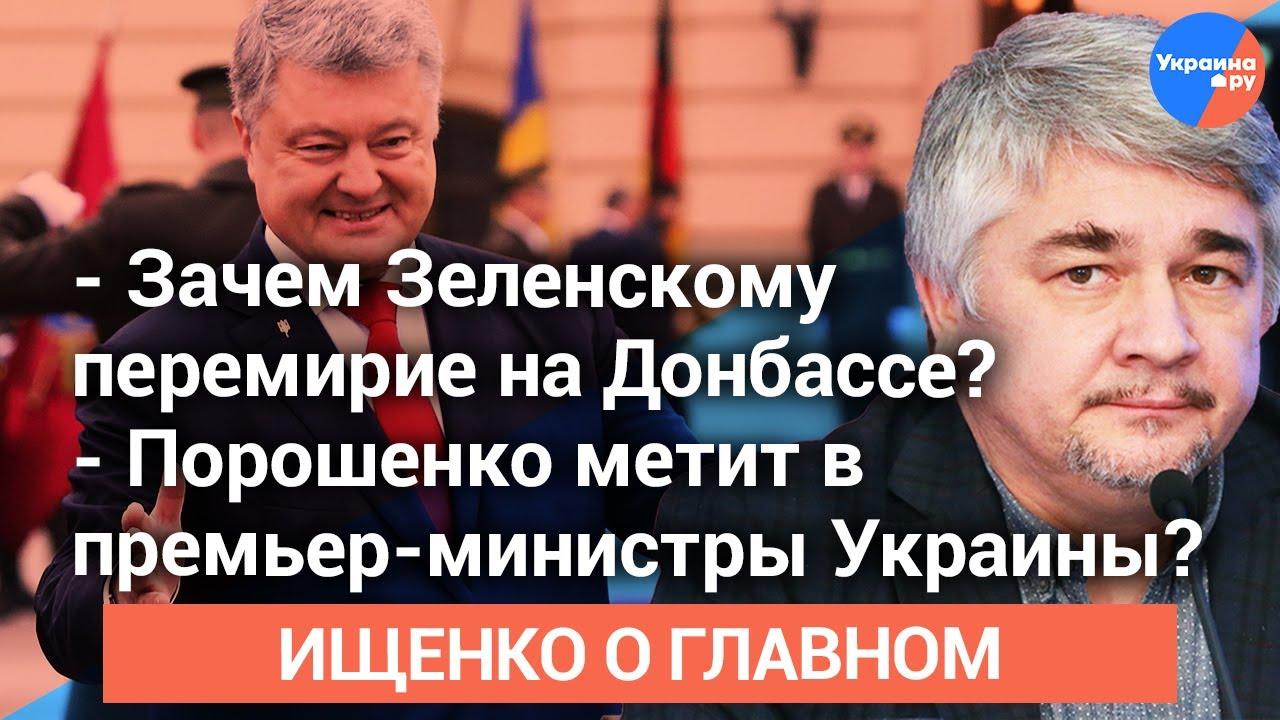 #Ищенко_о_главном: Нужен ли украинцам мир на Донбассе и что задумал Петр Порошенко?