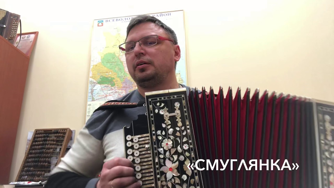 СМУГЛЯНКА под гармонь Хорошилова