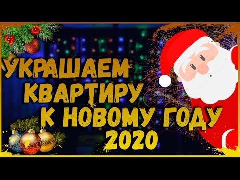 УКРАШАЕМ КВАРТИРУ К НОВОМУ ГОДУ 2020/ПОДАРКИ ОТ COCA-COLA