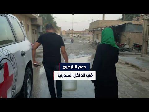 دعم للنازحين بالداخل السوري في ظل المخاوف من تفشي كورونا.. وتناقضات في أرقام الإصابات  - نشر قبل 15 ساعة