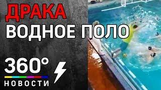 Тренер спровоцировал потасовку в бассейне во время водного поло