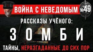«Рассказы ученого Зомби» Война с Неведомым 49