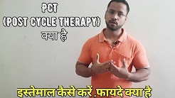 What is PCT in hindi | PCT | Post Cycle | PCT  क्या है