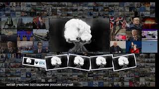 Смотреть видео Ядерное разоружение Россия ответила Трампу онлайн