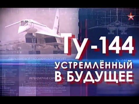 Ту-144. Устремленный в