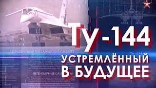Ту-144. Устремленный в будущее - Крылья России