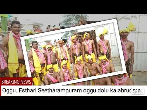 Oggu Kalakarulu Seetharampuram