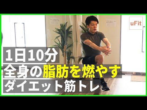 【ダイエット筋トレ】全身の脂肪を燃やすトレーニングメニュー【10分】