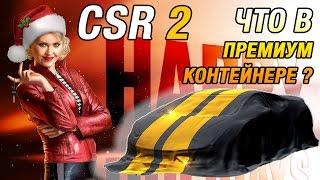 CSR Racing 2 - Премиум контейнер. Онлайн-гонки (ios) #9