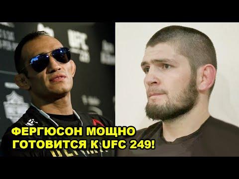 Тони Фергюсон МОЩНО готовится к UFC 249/Хабиб Нурмагомедов провел тренировку с Кормье