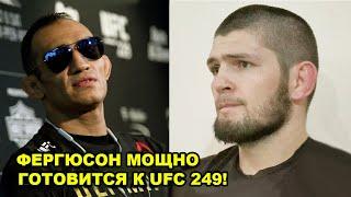 Фото Тони Фергюсон МОЩНО готовится к UFC 249Хабиб Нурмагомедов провел тренировку с Кормье
