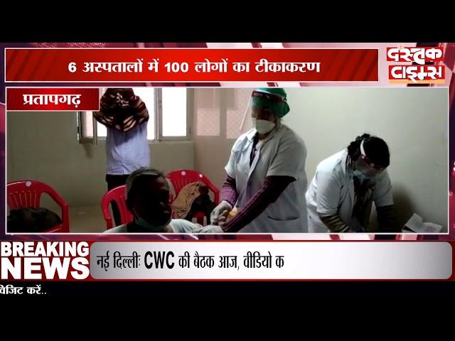 प्रतापगढ़ में पहले चरण के दूसरे दौर का वैक्सीनेशन, 6 अस्पतालों में 100 लोगों का टीकाकरण