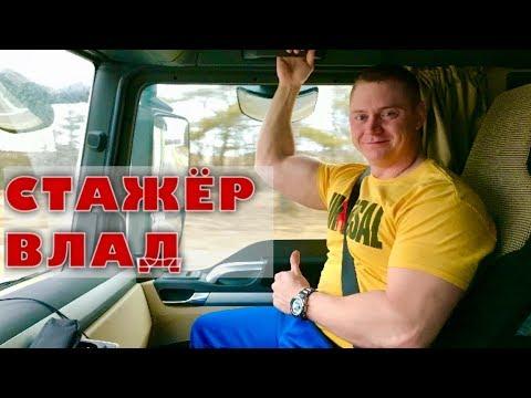 КАЧОК-СТАЖЁР ВЛАД, КАЛЯН86 и НОВЫЙ MAN TGX 480!