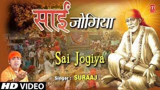 साईं जोगीया Sai Jogiya I SURAAJ I New Sai Bhajan I Full Audio Song