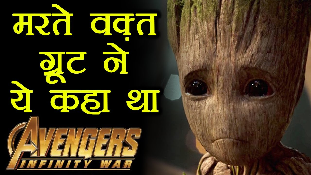Avengers Infinity War: Groot's Last Words meaning will make you CRY