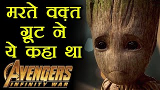 infinity war i am groot