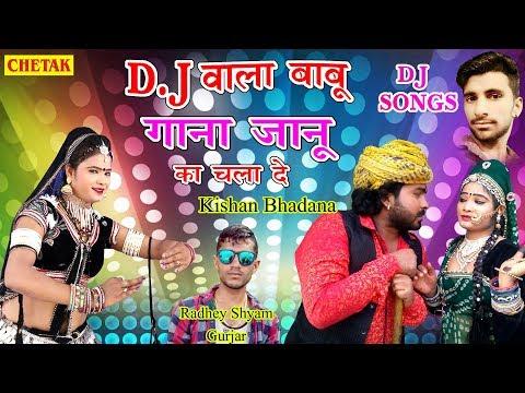 Rajsthani Dj Song 2017!!Dj Wala Babu Gana Janu Ka chla de !!