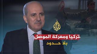 بلا حدود- نعمان كورتولموش نائب رئيس الوزراء التركي