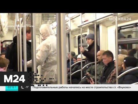 Полиция задержала пранкеров, устроивших перформанс на тему коронавируса в московском метро - Москв…