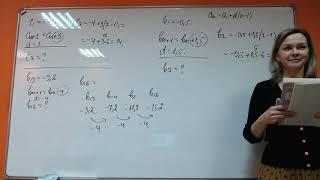 Математика ОГЭ 5 Геометрическая прогрессия