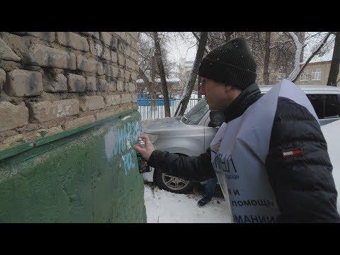 UTV. Реклама наркотиков возле школ. Как в Уфе борются с опасными граффити