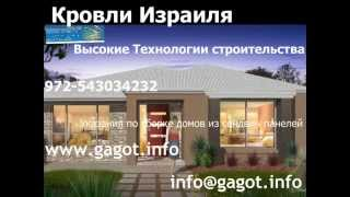 Строительство каркасных домов- как построить дом(info@gagot.info +972543034232 Our company manufactures and supplies building material for lightweight structures and buildings, modular homes and prefab ..., 2014-05-24T19:10:45.000Z)