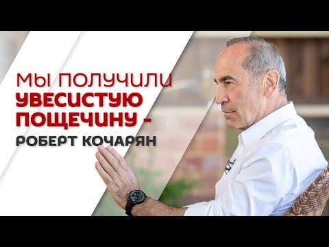 Интервью Роберта Кочаряна трем российским СМИ - Sputnik Армения, РИА Новости и RT