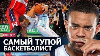 Самый тупой баскетболист в мире НБА