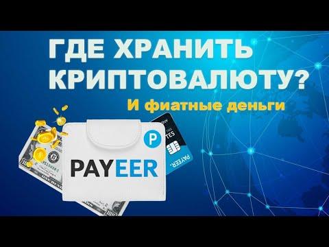 КРИПТОВАЛЮТНАЯ БИРЖА PAYEER® Exchange Торги и обмен криптовалютами: Bitcoin, Ethereum, Litecoin,XRP